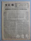 文汇报 1973年7月2日四版全【朝鲜出版毛主席著作论人民民主专政】