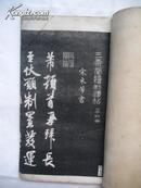 三希堂续初法帖(第四册)