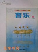 人民音乐小学音乐课本教材教科书1一年级上册简谱正版彩色