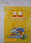 人教版pep英语四年级上册教材义务教科书课本小学英语四年级上册