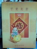 2007年丁亥大吉邮票珍藏册J