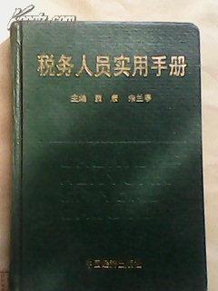 税务人员实用手册