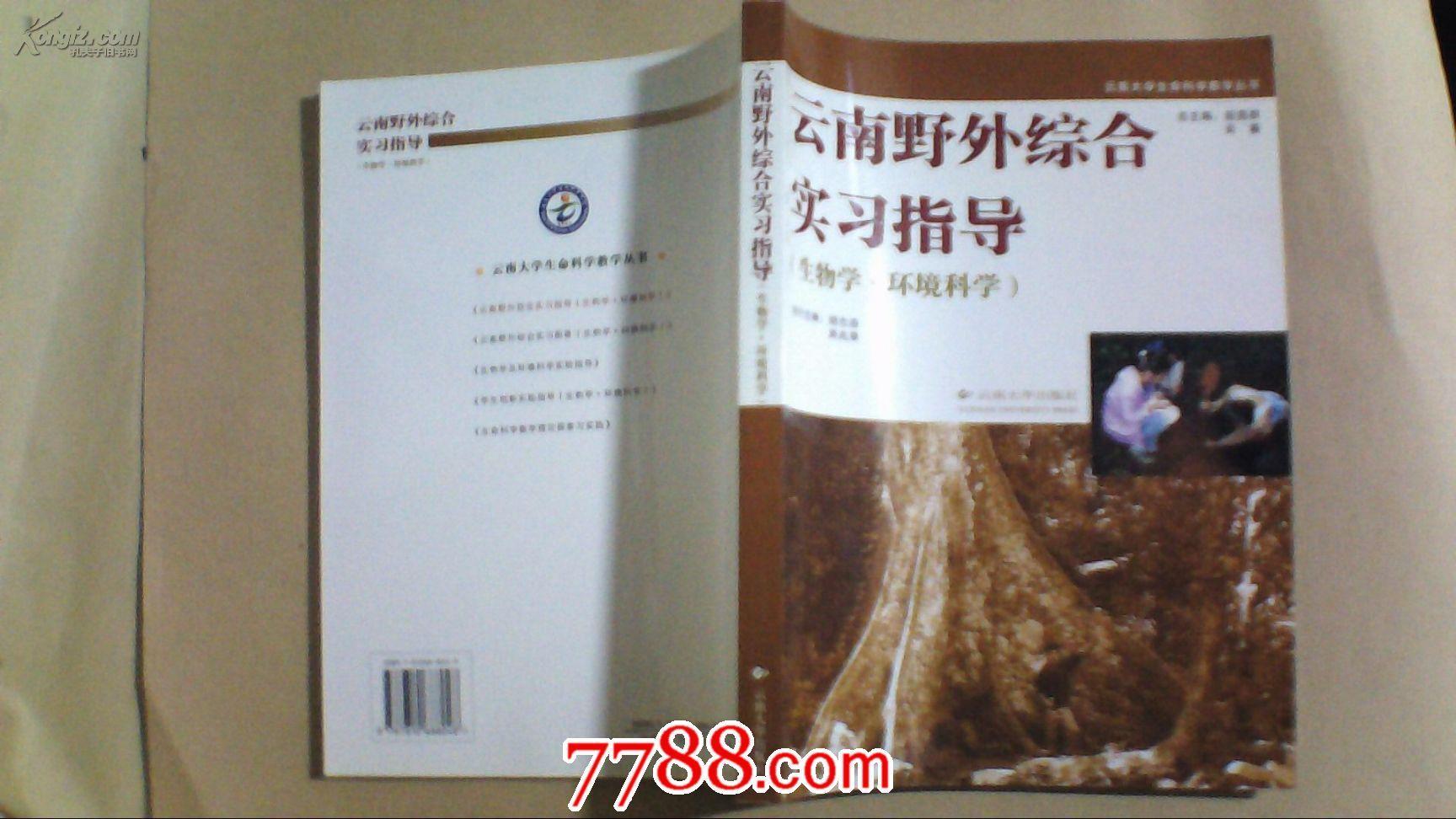 云南野外综合实习指导【生物学、环境科学】