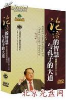 【正版包邮】论语的智慧与孔子的大道:傅佩荣 (8DVD)货到付款