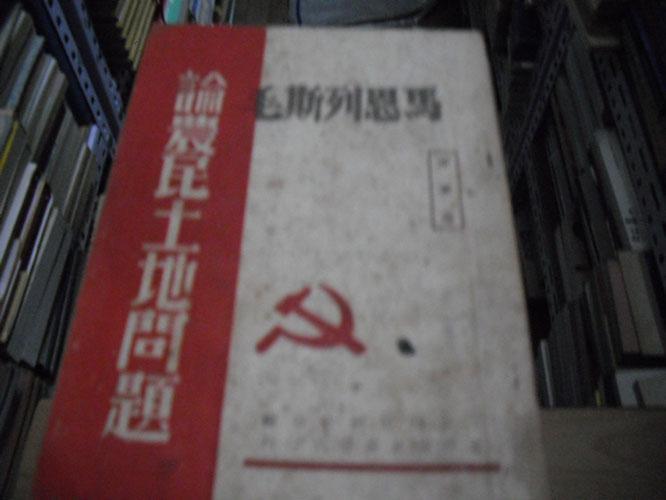 马恩列斯毛论农民土地问题  【晋察冀新华书店印行】