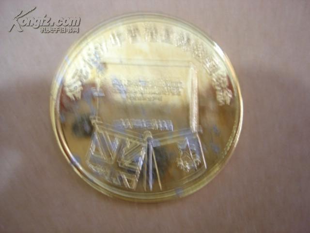 公元1997年香港回归祖国纪念(币)