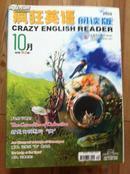 疯狂英语 阅读版 2009.10 缺盘