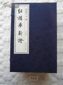 周汝昌《红楼梦新证》签名钤印编号特别纪念版 (宣纸影印・线装・一函五册・)编号5号