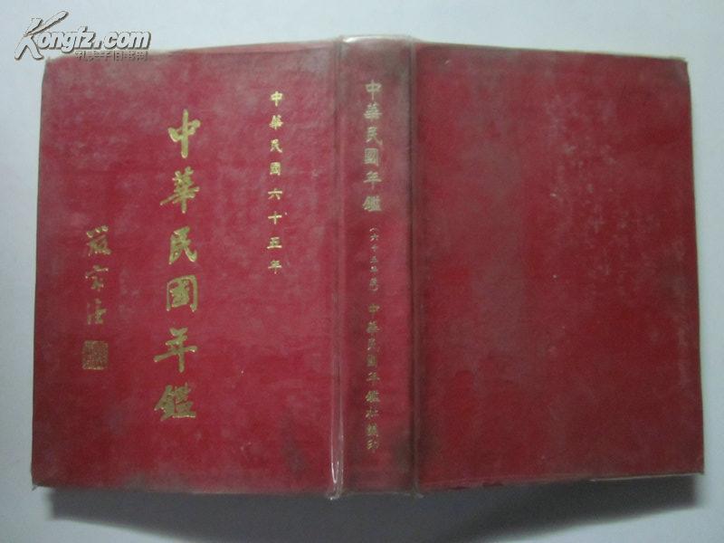 中华民国六十五年 中华民国年鉴