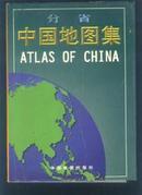 分省中国地图集