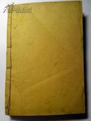 金匮钩玄-丹溪附馀二种-文奎堂藏板;活法机要--文奎堂梓版;原书两册-后人合订为一册;珍稀本