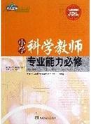 【正版新书】小学科学教师专业能力必修
