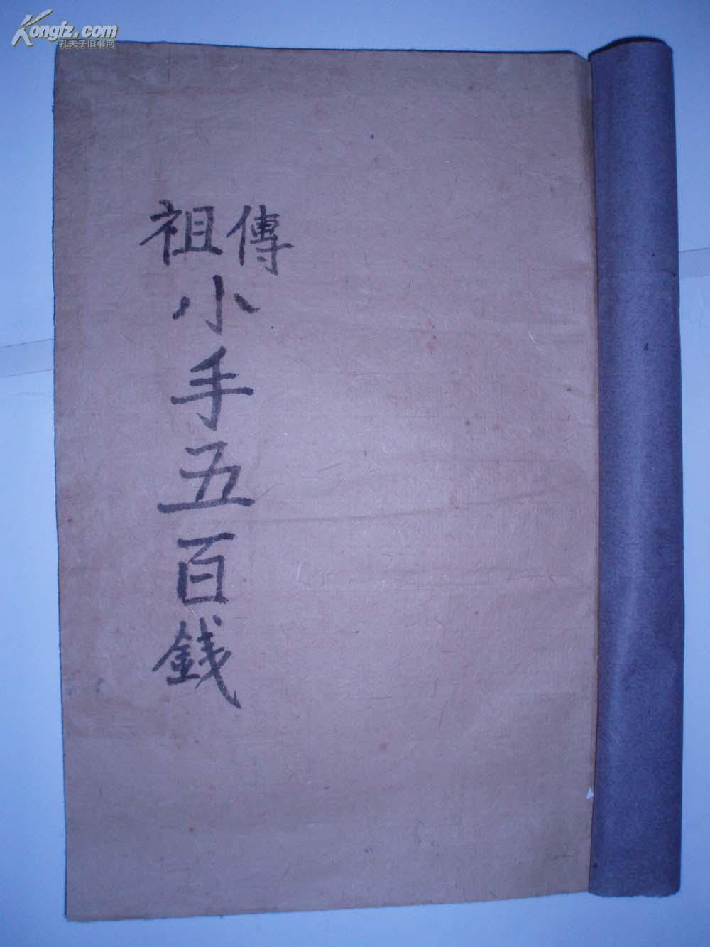 祖传小手五百钱(16开线装手抄本.江西地方秘术.多图本.祥情见描述)