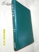 文化与生活1993年1-6期(全年硬精装合订本/双月刊)