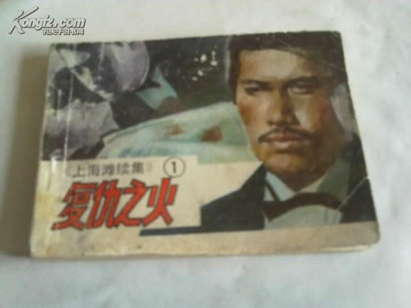 连环画--小人书;上海滩连续 之1 复仇之火   1985年1版1印   改编 战永胜
