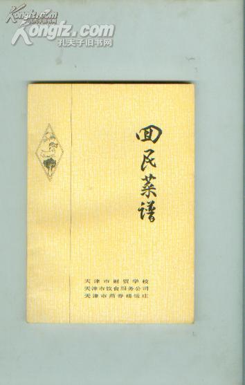 回民菜谱[食谱菜谱]有毛主席语录]75年1版1印。''