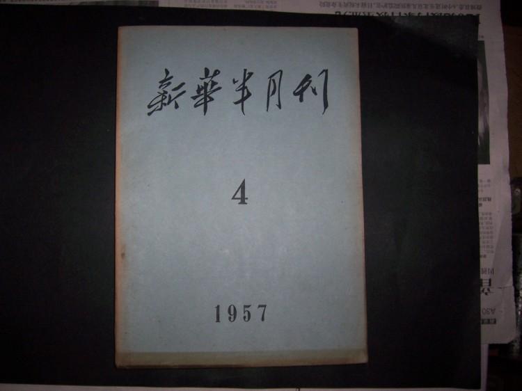 新华半月刊 ,【1957年第4期】