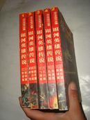 银河英雄传说(共十部 五册全) 1999年1版1印