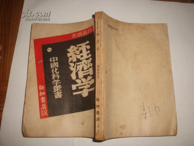 民国版·中国化科学丛书:经济学