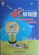 【正版新书】玩转物理:科学玩具的物理原理与创新设计