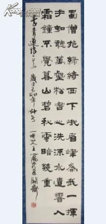 中书协会员,安徽名家王心瀚精品(参赛作品)