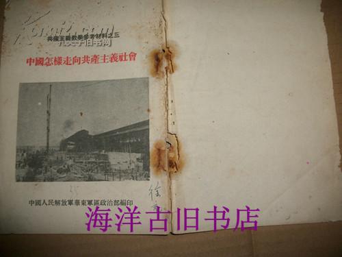 中国怎样走向共产主义社会【竖版,繁体】【书品如图】