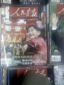 人民画报2006年(全年10期缺第6/10期)包原版 江浙沪皖包邮