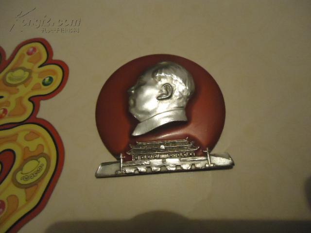 毛主席像章18--【铝质直径44毫米】