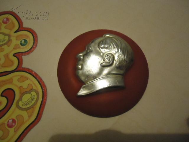 毛主席纪念章-----毛主席万岁【铝质直径5厘米,95品,见图】1
