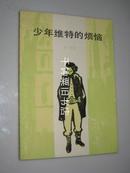 少年维特的烦恼 (德)歌德才 侯浚吉译 上海译文出版社