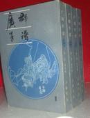 广群芳谱  四册全  私藏未阅近全新  上海书店一版一印  印数仅6千套