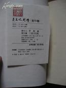 韩文原版书:历代王妃列传(全10卷,大32开精装)  看描述