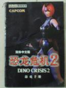 恐龙危机2——游戏手册
