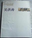 《国画名家吴洪涛》(铜版彩印)一版一印
