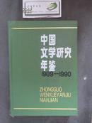 中国文学研究年鉴1989-1990  硬精装  未翻阅过(E3)