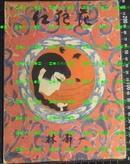 日版收藏 亲笔签名 林静一 絵物語集 紅犯花 70年限定版