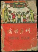 云南印:《演唱月刊》1959年第8期【封面漂亮,有破损和较重水迹,品如图】