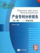 《产业专利分析报告(第13册)》