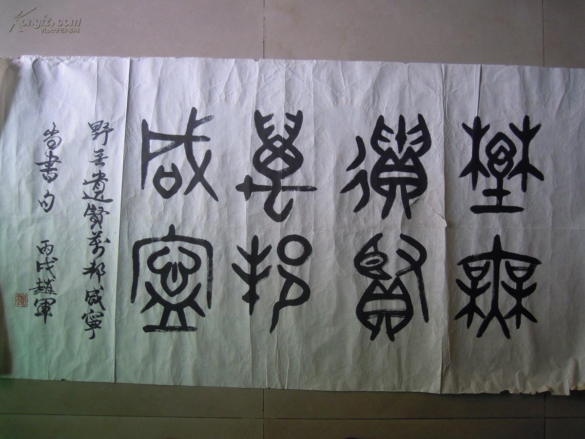 著名书法家赵军金文书法八平尺
