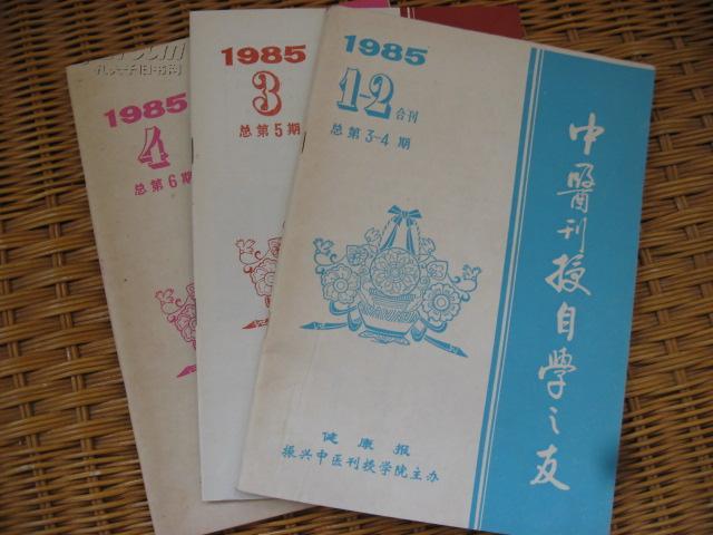 中医刊授自学之友19851-2 、3、4三本合售