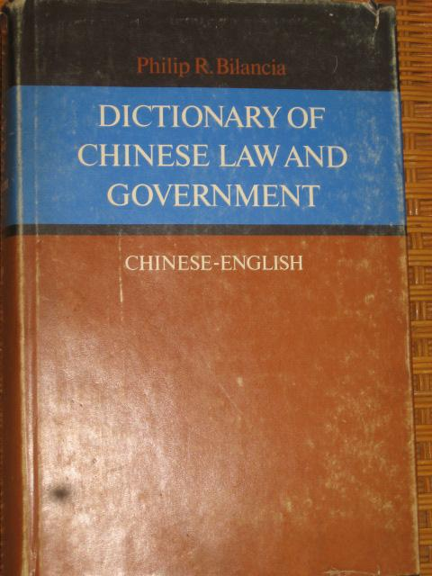 :Dictionary Of Chinese Law And Government(Chinese-English)《中国法律与政府辞典》(汉-英)【英文原版 精装