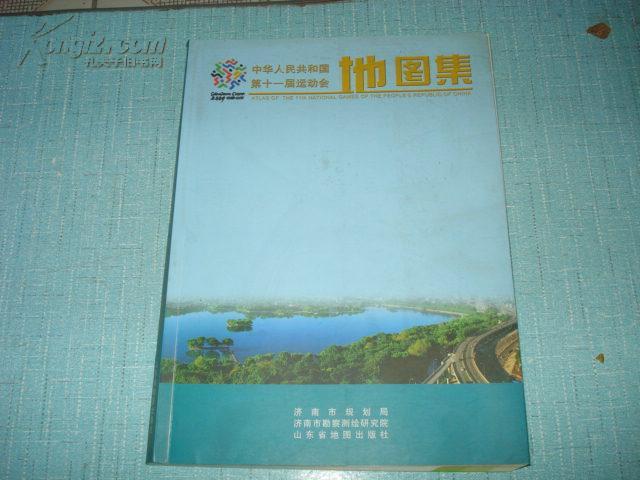 中华人民共和国第十一届运动会地图集.