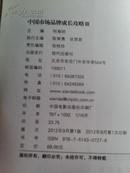 中国市场品牌成长攻略III