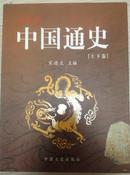 诗歌体中国通史(上下卷)【礼盒装】【全新正版】