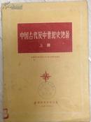 中国古代及中世纪史地图(上册)