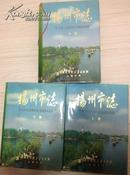 扬州市志(上中下三册全)