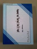 学生蒙古语词典【蒙文版】(蒙古语研究专著、大32开精装786页)