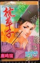 日版漫画.河村惠利-枕草子90年初版