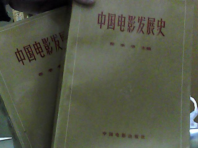 中国电影发展史 精装(1、2)