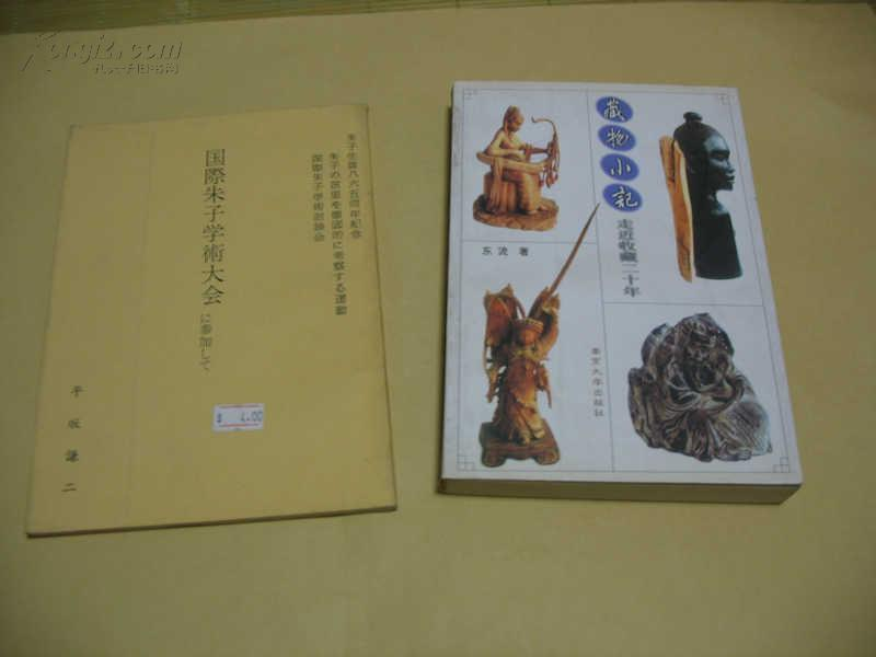 国际朱子学术大会(日文)